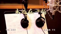吉林省文学艺术界联合全情制作MV丨永远在一起