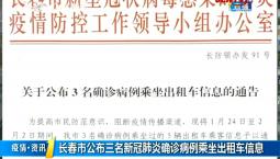 第1报道|长春市公布三名新冠肺炎确诊病例乘坐出租车信息