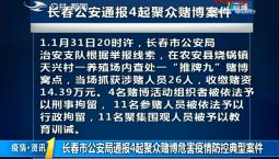 第1报道|长春市公安局通报4起聚众赌博危害疫情防控典型案件