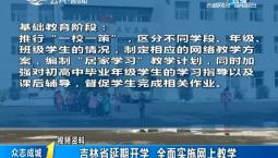 第1报道|吉林省延期开学 全面实施网上教学