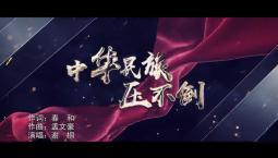 MV丨中华民族压不倒