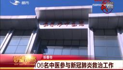 守望都市|106名中医参与新冠肺炎救治工作