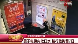 守望都市|男子电梯内吐口水 被行政拘留7日
