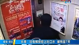第1报道|长春:往电梯按钮上吐口水 被拘留7天