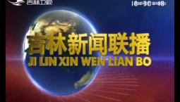 吉林新聞聯播_2020-02-06