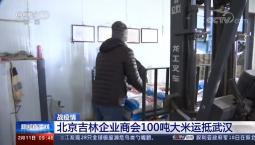 新闻直播间 北京吉林企业商会捐赠100吨大米