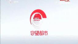 守望万博官网manbetx客户端|2020-02-06