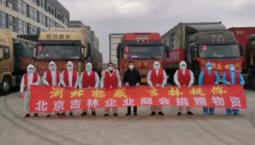 我在武汉 | 北京吉林企业商会捐赠第四批生活物资 来咯!