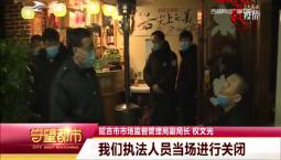 守望都市|24家餐饮单位违规营业被关停