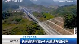 新聞早報|長琿高鐵恢復開行6趟動車組列車