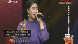 名师高徒|徐阳阳演绎二人转《冯奎卖妻》
