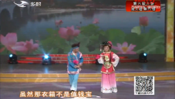 二人转总动员 拿手好戏:李广俊 彭丽演绎正戏《西厢听琴》