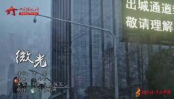 """致敬白衣天使 抗""""疫""""MV《微光》发布"""
