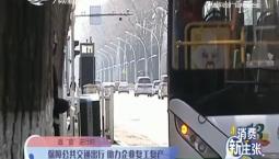 消費新主張|保障公共交通出行 助力企業復工復產_2020-03-25