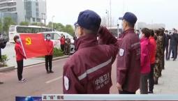 """【戰""""疫""""前線】在抗疫戰場接受考驗 35名同志火線入黨"""