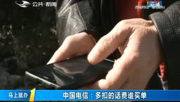 第1报道 中国电信:多扣的话费谁买单