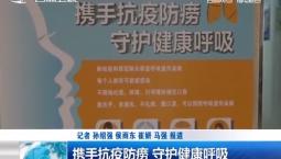 新闻早报|携手抗疫防痨 守护健康呼吸