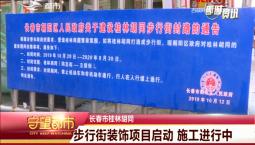 守望都市 長春市桂林胡同步行街裝飾項目啟動 施工進行中