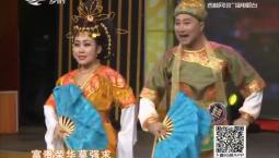 二人转总动员 勇摘桂冠:刘春超 徐浩歌演绎正戏《皇亲梦》
