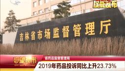 守望都市 吉林省2019年药品投诉同比上升23.73%