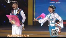 二人轉總動員|先聲奪人:劉春超 徐浩歌演繹小帽《雙思五更》