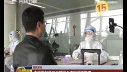 【防疫資訊】吉林省加強口岸防控全流程閉環管理