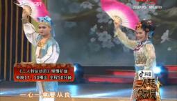 二人轉總動員|勇摘桂冠:彭麗 李廣俊演繹正戲《杜十娘》