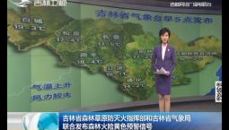新聞早報|吉林省森林草原防滅火指揮部和吉林省氣象局聯合發布森林火險黃色預警信號