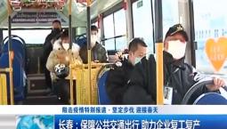新闻早报|长春:保障公共交通出行 助力企业复工复产