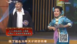 二人转总动员|勇摘桂冠:刘春超 徐浩歌演绎评剧《水乡三月》