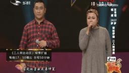 名师高徒| 杨威 王冬雪演绎二人转《六月雪》