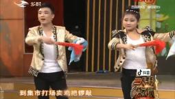 二人转总动员|拿手好戏:郭旭 刘莹莹演绎正戏《闹发家》