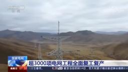 国家电网 超3000项电网工程全面复工复产