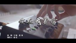 吉林广播电视台原创MV丨你在我身旁