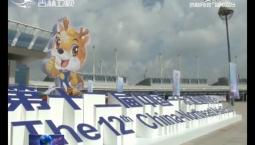 東北亞博覽會通過UFI國際項目認證