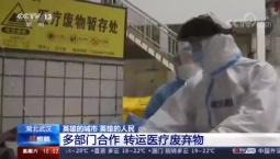战疫情丨湖北武汉 多部门合作转运医疗废弃物