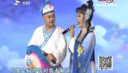 二人转总动员|赵晓波 李君演绎正戏《杜十娘》