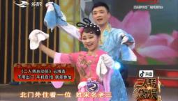 二人转总动员|先声夺人:郭旭 刘莹莹演绎小帽《清水河》