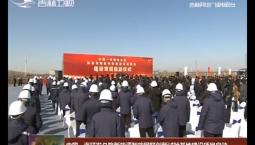 中國一汽研發總院新能源智能網聯創新試驗基地建設項目啟動