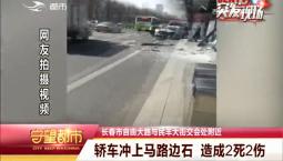 守望都市 轿车冲上马路边石 造成2死2伤