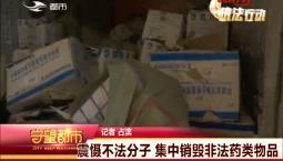 守望都市 长春市:震慑不法分子 集中销毁非法药类物品