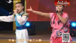 二人轉總動員 勇摘桂冠:黃福生 劉欣月表演歌曲《寧舍一頓飯 不舍二人轉》