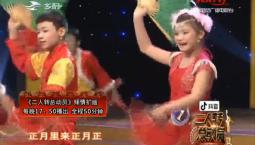二人轉總動員|童聲奪人:董鵬 劉皓雪演繹小帽《放風箏》