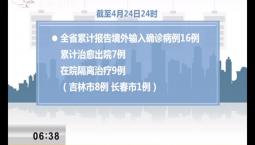 新闻早报|4月24日全省新增境外输入确诊病例1例