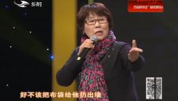 二人轉總動員 嘉賓表演:鄭桂云演繹正戲《打狗勸夫》(片段)