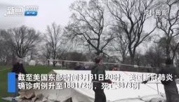 美國確診超18萬,死亡3873例!紐約州從中國訂購1.7萬臺呼吸機