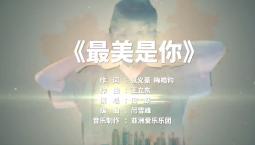 北京吉林企業商會原創公益戰疫歌曲《最美是你》