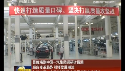 景俊海到中国一汽集团调研时强调  顺应变革趋势 引领发展潮流  打造世界一流现代新型汽车及零部件产业基地