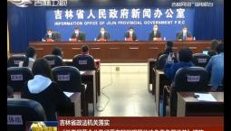 吉林省政法机关落实《关于民营企业及经营者轻微犯罪依法免责免罚清单》措施