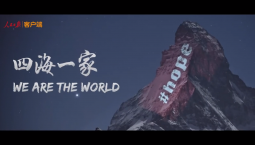 "全球战""疫""MV:We Are The World"